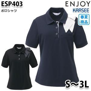 ESP403 ポロシャツ Sから3LカーシーKARSEEエンジョイENJOYオフィスウェア事務服SALEセール|sanyo-apparel