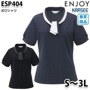 ESP404 ポロシャツ Sから3LカーシーKARSEEエンジョイENJOYオフィスウェア事務服SALEセール|sanyo-apparel