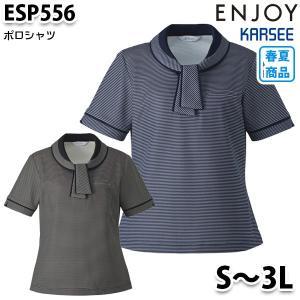 ESP556 ポロシャツ Sから3LカーシーKARSEEエンジョイENJOYオフィスウェア事務服SALEセール|sanyo-apparel