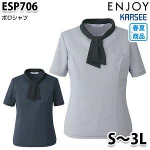 ESP706 ポロシャツ Sから3LカーシーKARSEEエンジョイENJOYオフィスウェア事務服SALEセール|sanyo-apparel