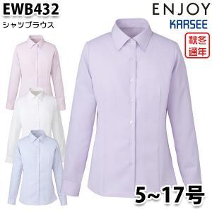 EWB432 長袖ブラウス 5号から17号カーシーKARSEEエンジョイENJOYオフィスウェア事務服SALEセール|sanyo-apparel