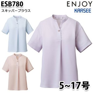 ESB780 半袖ブラウス 5号から17号カーシーKARSEEエンジョイENJOYオフィスウェア事務服SALEセール|sanyo-apparel