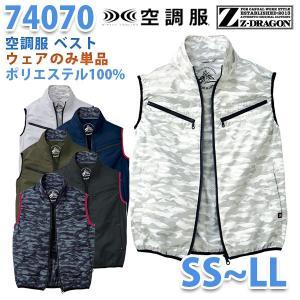 インパクトのあるミリタリーテイスト空調服ベスト Z-DRAGON 74070 空調服 ベスト  カモ...