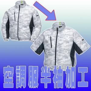 空調服半袖加工 一部商品非対応つきご相談ください SALEセール sanyo-apparel
