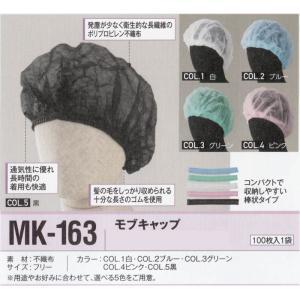MK-163 モブキャップ・100枚入り sanyo-apparel
