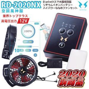【2020年12V】RD-2020NX空調風神服バッテリーセット+ななめファンセット同梱 空調服SUN-Sサンエス SALEセール|sanyo-apparel