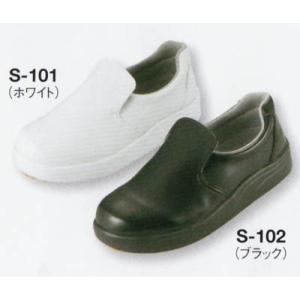 弘進ゴム・シェフメイト 厨房靴 S-101ホワイト・S-102ブラック|sanyo-apparel