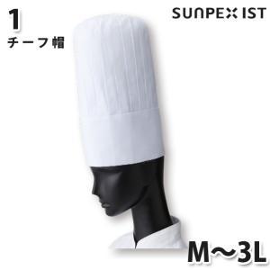 1 チーフ帽 ホワイト Mから3L サンペックスイスト 調理用白衣/コックコートSALEセール|sanyo-apparel