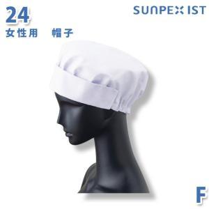 サンペックスイスト 食品用/工場用 帽子/その他 24 女性用 帽子 ホワイト F|sanyo-apparel