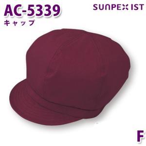 AC-5339 キャップ ワイン F サンペックスイスト 業務用 帽子/キャップ フードサービスSALEセール|sanyo-apparel