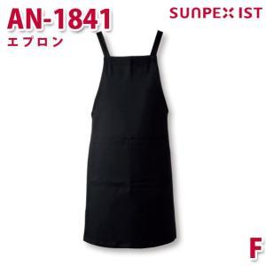 AN-1841 エプロン ブラック F サンペックスイスト 業務用 エプロン/前掛 フードサービスSALEセール|sanyo-apparel
