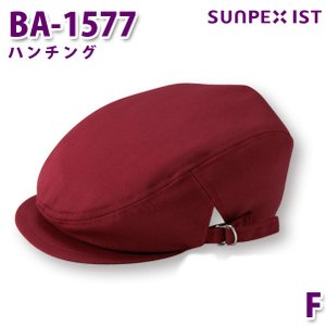 BA-1577 ハンチング ボルドー F サンペックスイスト 業務用 帽子/キャップ フードサービスSALEセール|sanyo-apparel