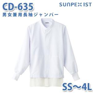 食品用白衣/工場用白衣 サンペックスイスト ジャンパー CD-635 男女兼用長袖ジャンパー ホワイト SS〜4L|sanyo-apparel
