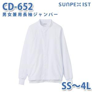 食品用白衣/工場用白衣 サンペックスイスト ジャンパー CD-652 男女兼用長袖ジャンパー ホワイト SS〜4L|sanyo-apparel