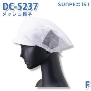 サンペックスイスト 食品用/工場用 帽子/その他 DC-5237 メッシュ帽子 ホワイト F|sanyo-apparel