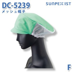 サンペックスイスト 食品用/工場用 帽子/その他 DC-5239 メッシュ帽子 グリーン F sanyo-apparel