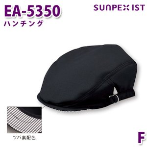 EA-5350 ハンチング ブラック F サンペックスイスト 業務用 帽子/キャップ フードサービスSALEセール|sanyo-apparel