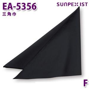 EA-5356 三角巾 ブラック F サンペックスイスト 業務用 三角巾 フードサービスSALEセール|sanyo-apparel