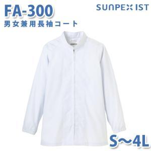 食品用白衣/工場用白衣 サンペックスイスト 調理衣 FA-300 男女兼用長袖コート ホワイト S〜4L sanyo-apparel