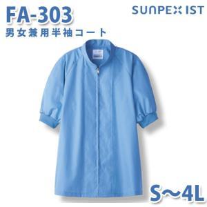 食品用白衣/工場用白衣 サンペックスイスト コート FA-303 男女兼用半袖コート サックス S〜4L|sanyo-apparel