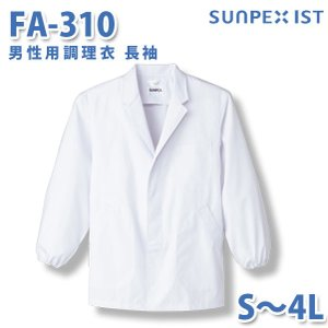 食品用白衣/工場用白衣 サンペックスイスト 調理衣 FA-310 男性用調理衣 長袖 ホワイト S〜4L|sanyo-apparel
