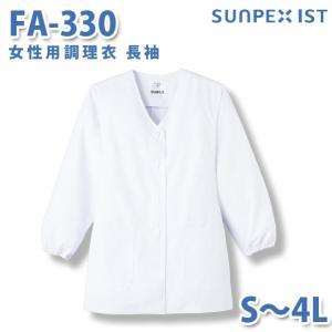 食品用白衣/工場用白衣 サンペックスイスト 調理衣 FA-330 女性用調理衣 長袖 ホワイト 抗菌 S〜4L|sanyo-apparel