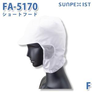 サンペックスイスト 食品用/工場用 帽子/ショートフード FA-5170 ショートフード ホワイト F|sanyo-apparel