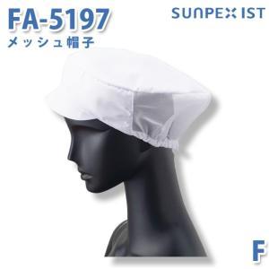 サンペックスイスト 食品用/工場用 帽子/その他 FA-5197 メッシュ帽子 ホワイト F|sanyo-apparel