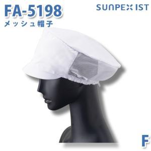 サンペックスイスト 食品用/工場用 帽子/その他 FA-5198 メッシュ帽子 ホワイト F|sanyo-apparel