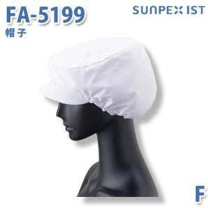 サンペックスイスト 食品用/工場用 帽子/その他 FA-5199 帽子 ホワイト F|sanyo-apparel