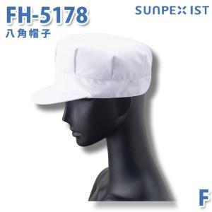 サンペックスイスト 食品用/工場用 帽子/その他 FH-5178 八角帽子 ホワイト F|sanyo-apparel