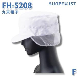 サンペックスイスト 食品用/工場用 帽子/その他 FH-5208 丸天帽子 ホワイト メッシュ付 F|sanyo-apparel