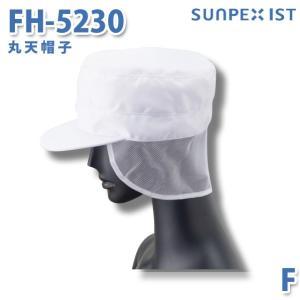 サンペックスイスト 食品用/工場用 帽子/その他 FH-5230 丸天帽子 ホワイト F|sanyo-apparel