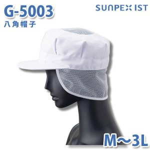 サンペックスイスト 食品用/工場用 帽子/その他 G-5003 八角帽子 ホワイト ネット付 M〜3L|sanyo-apparel