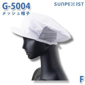 サンペックスイスト 食品用/工場用 帽子/その他 G-5004 メッシュ帽子 ホワイト ネット付 F|sanyo-apparel
