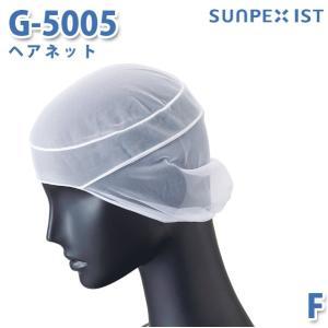 サンペックスイスト 食品用/工場用 サプライ G-5005 ヘアネット ホワイト (20枚入) F sanyo-apparel