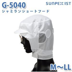 サンペックスイスト 食品用/工場用 帽子/ショートフード G-5040 シャミランショートフード ホワイト M〜LL sanyo-apparel