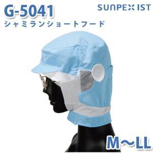 サンペックスイスト 食品用/工場用 帽子/ショートフード G-5041 シャミランショートフード サックス M〜LL|sanyo-apparel