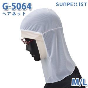 サンペックスイスト 食品用/工場用 サプライ G-5064 ヘアネット ホワイト M/L sanyo-apparel