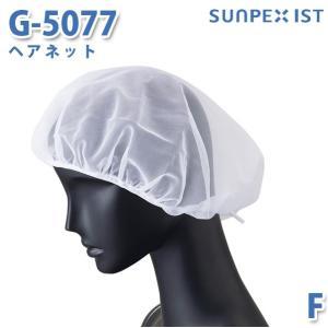 サンペックスイスト 食品用/工場用 サプライ G-5077 ヘアネット ホワイト (10枚入/1セット) F|sanyo-apparel