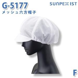 サンペックスイスト 食品用/工場用 帽子/その他 G-5177 メッシュ六方帽子 ホワイト F|sanyo-apparel