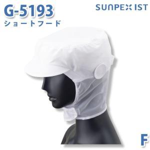 サンペックスイスト 食品用/工場用 帽子/ショートフード G-5193 ショートフード ホワイト F|sanyo-apparel