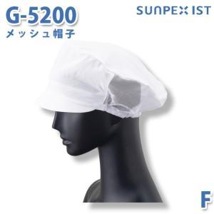 サンペックスイスト 食品用/工場用 帽子/その他 G-5200 メッシュ帽子 ホワイト F|sanyo-apparel