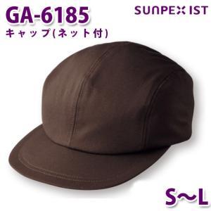 GA-6185 キャップ ネット付  ブラウン SからL サンペックスイスト 業務用 帽子/キャップ フードサービスSALEセール|sanyo-apparel