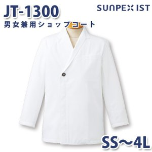 JT-1300 男女兼用ショップコート ホワイト SSから4L サンペックスイスト 料理衣 調理衣 白衣SALEセール|sanyo-apparel