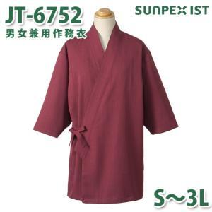 JT-6752 男女兼用作務衣 エンジ Sから3L サンペックスイスト 作業着 和服 着物 浴衣 部屋着 パジャマSALEセール|sanyo-apparel