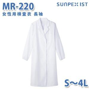 食品用白衣/工場用白衣 サンペックスイスト 検査衣 MR-220 女性用検査衣 長袖 ホワイト S〜4L|sanyo-apparel