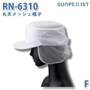 サンペックスイスト 食品用/工場用 帽子/その他 RN-6310 丸天メッシュ帽子 ホワイト F|sanyo-apparel