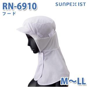 サンペックスイスト 食品用/工場用 帽子/フルフード RN-6910 フード ホワイト M〜LL|sanyo-apparel