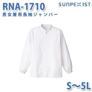 食品用白衣/工場用白衣 サンペックスイスト ジャンパー RNA-1710 男女兼用長袖ジャンパー ホワイト S〜5L|sanyo-apparel